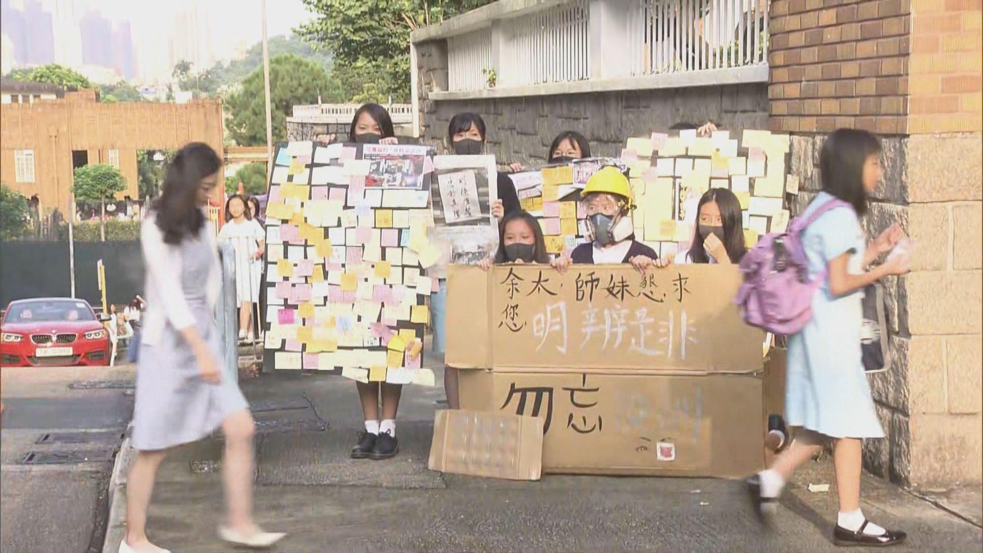 瑪利諾修院學校學生下跪促校友余黎青萍明辨是非