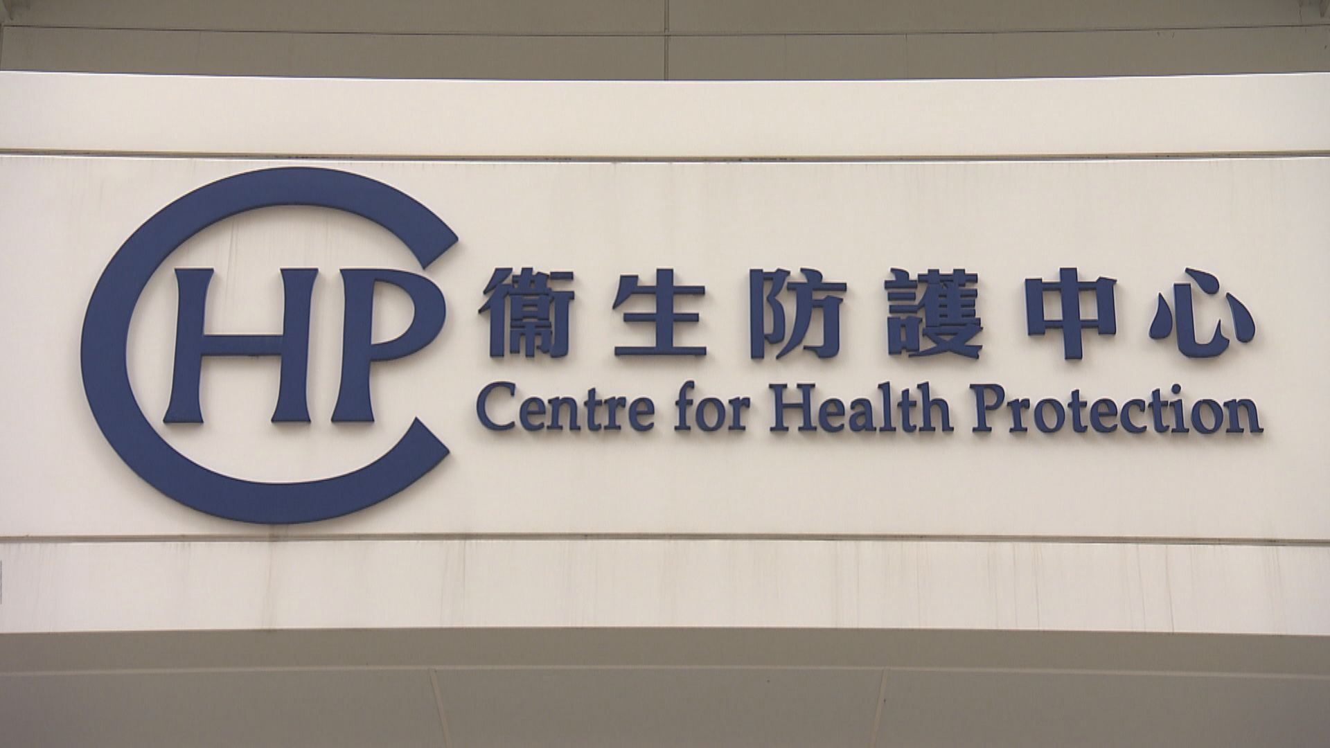 本港新增兩宗麻疹個案 涉兩名機場職員