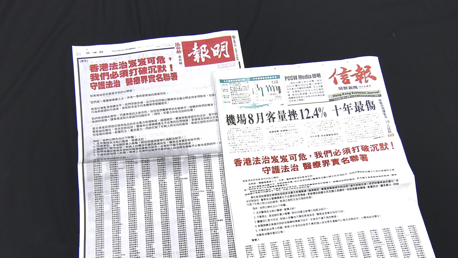 超過500名醫護登報支持警方依法執行職務