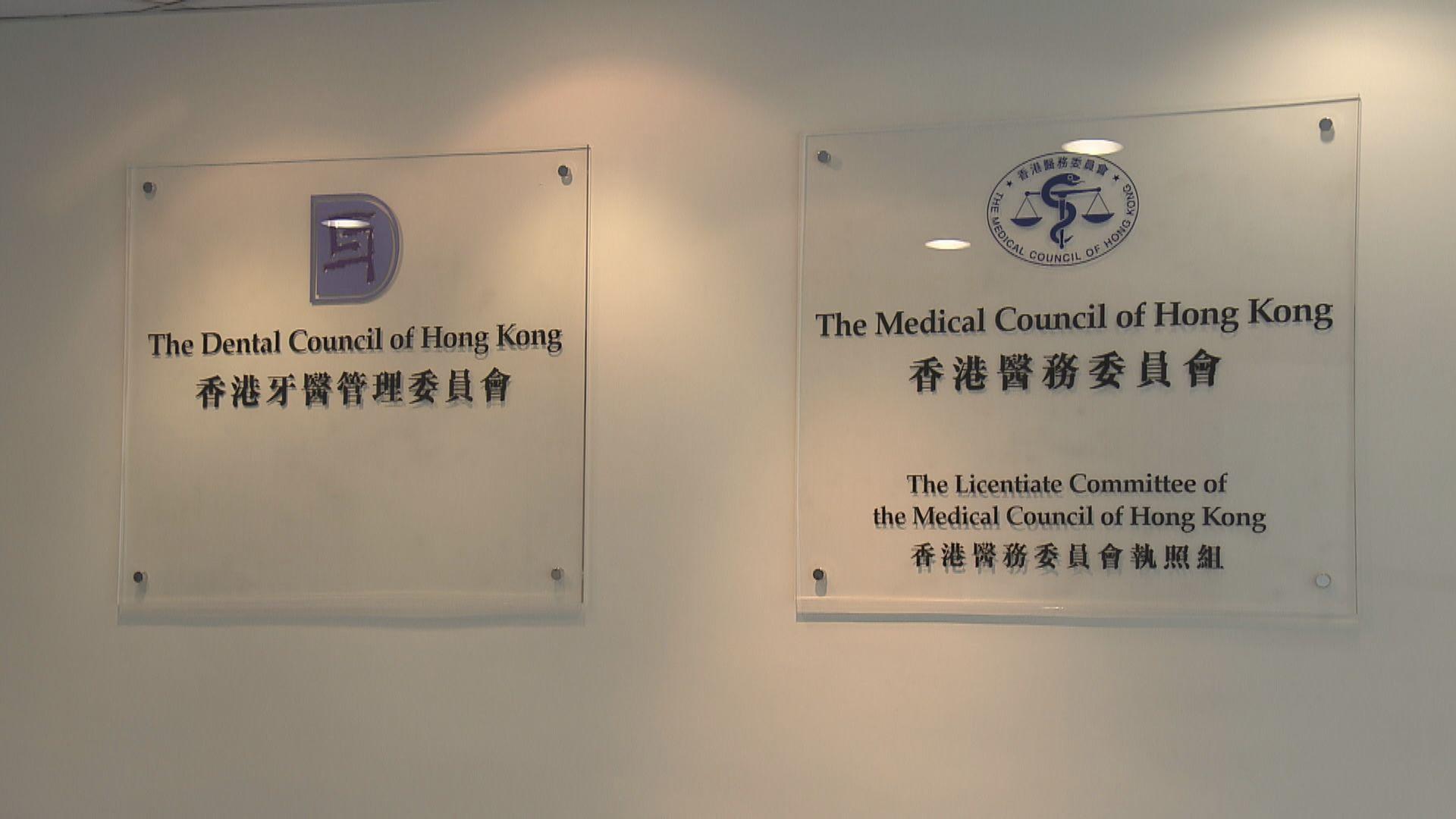 醫委會三個醫生直選委員由「開明派」當選