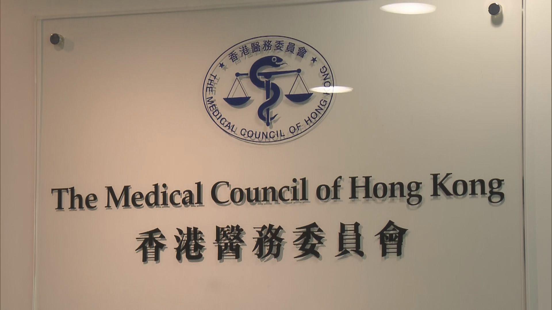 兩名瑪麗醫院醫生被控兩項專業失德