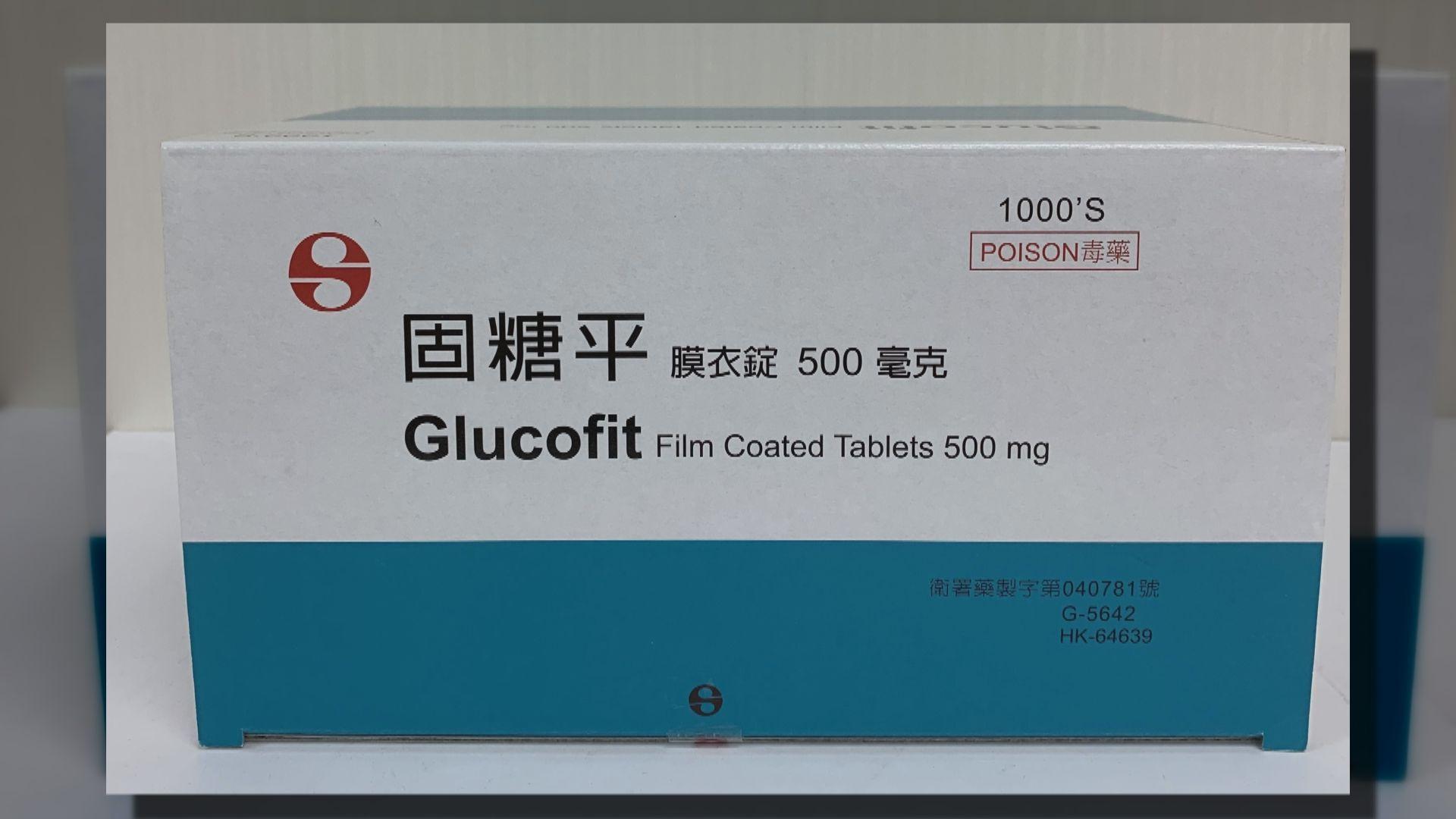 一款治療糖尿病藥物或含致癌物質需回收
