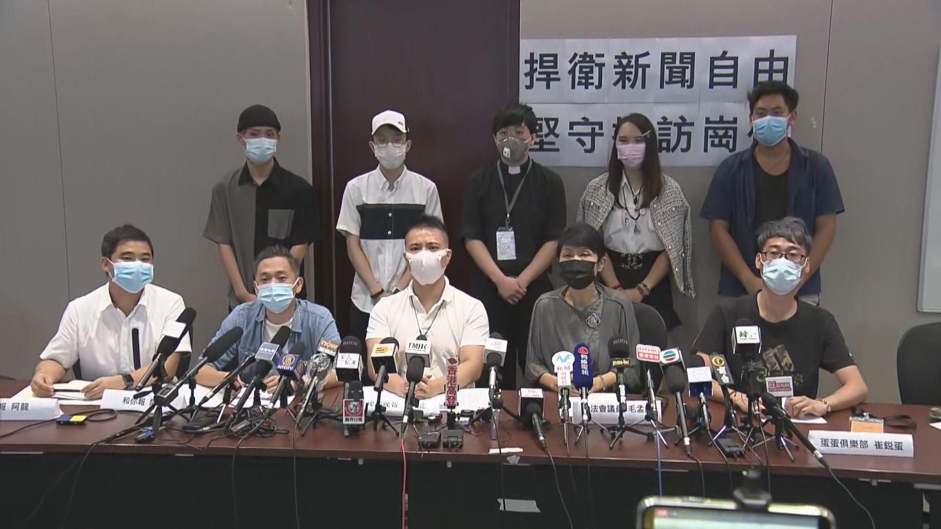 網絡新聞工作者聯盟反對警方修訂傳媒定義