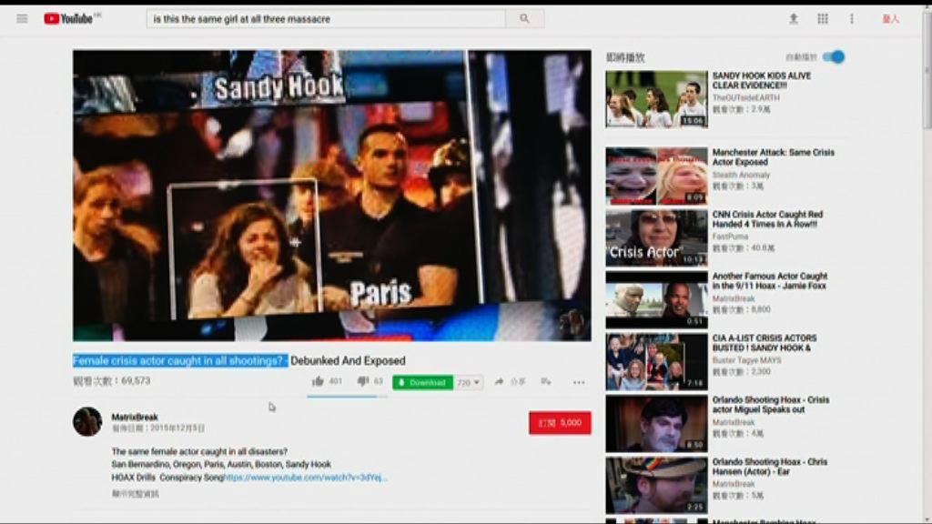 拉斯維加斯槍擊案假新聞充斥網絡惹爭議