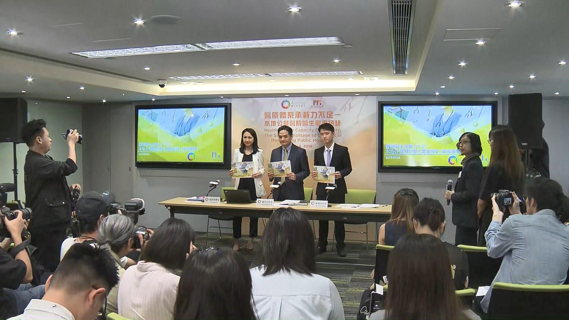 團結香港基金建議放寬海外醫生執業資格