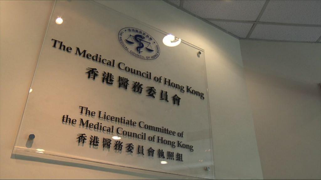醫委會聆訊修例後料可縮短至兩年