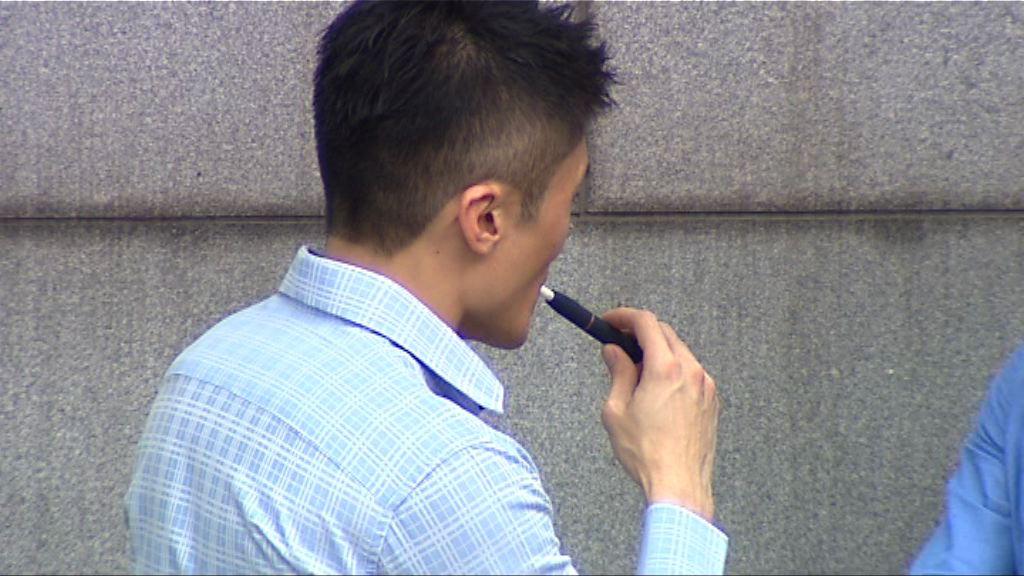 醫學界團體促禁售電子煙等產品
