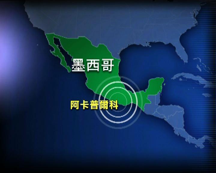 墨西哥南部發生7.5級地震