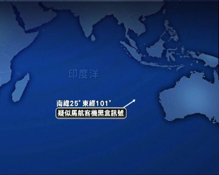 中國海巡船疑發現馬航黑盒信號