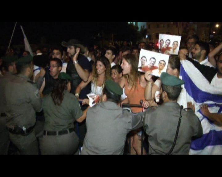 以色列分別反猶太及反巴人示威