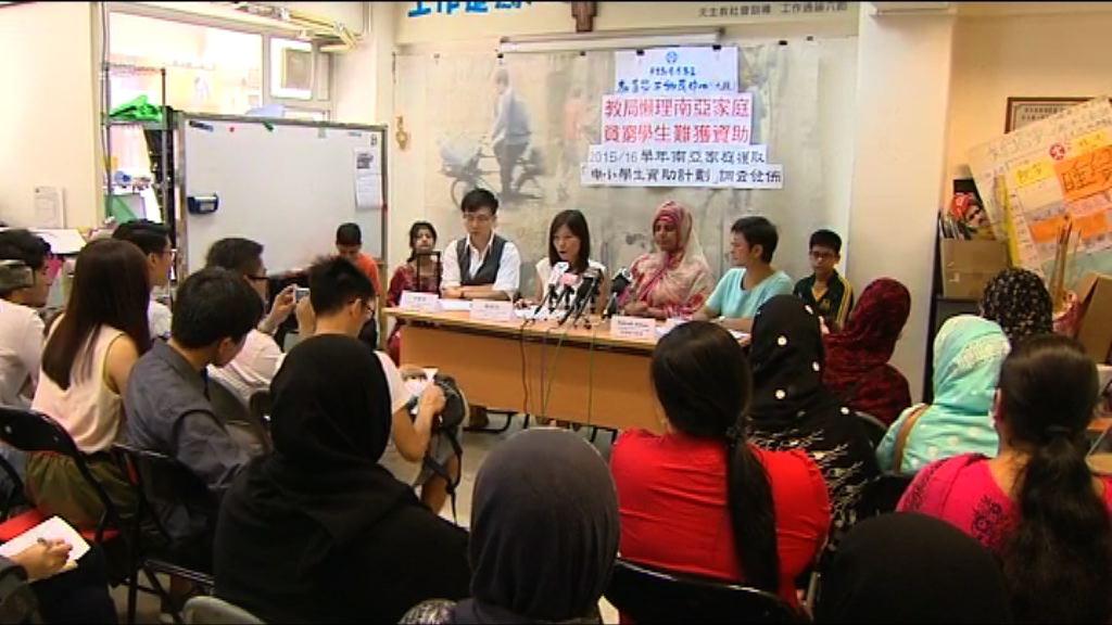 調查:南亞裔申請學生資助有困難