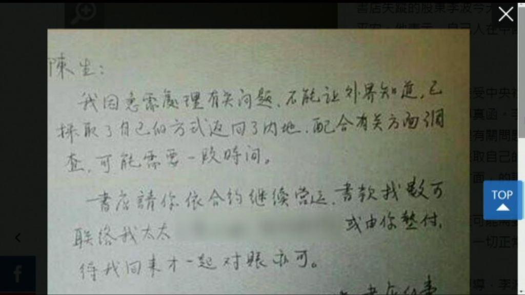 書店失蹤股東李波寫親筆信報平安