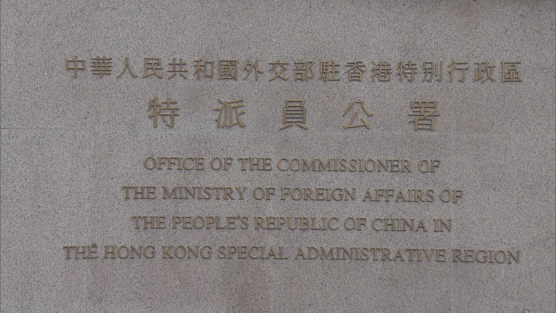 駐港特派員公署反對外國政客詆毀及阻撓香港實施新選舉