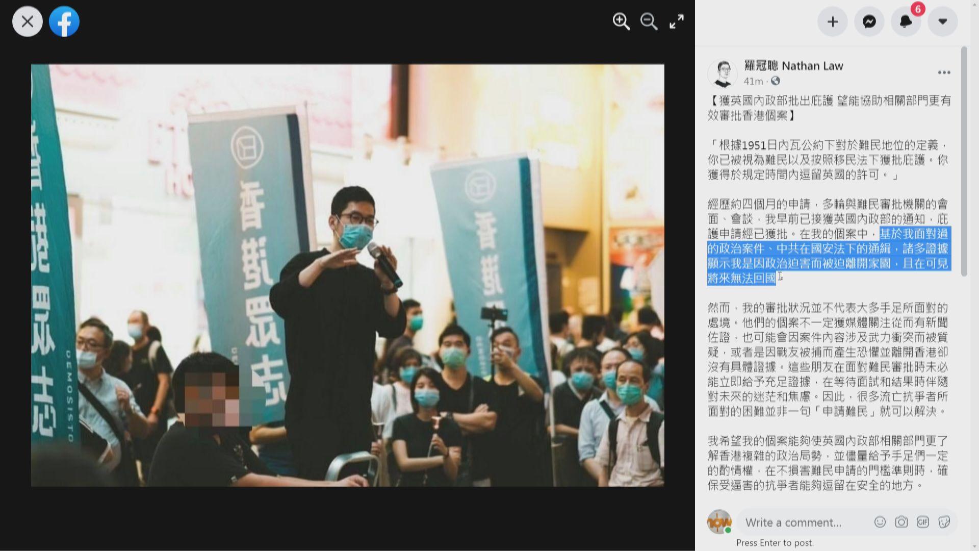 英國庇護羅冠聰 外交部批評粗暴干涉香港司法