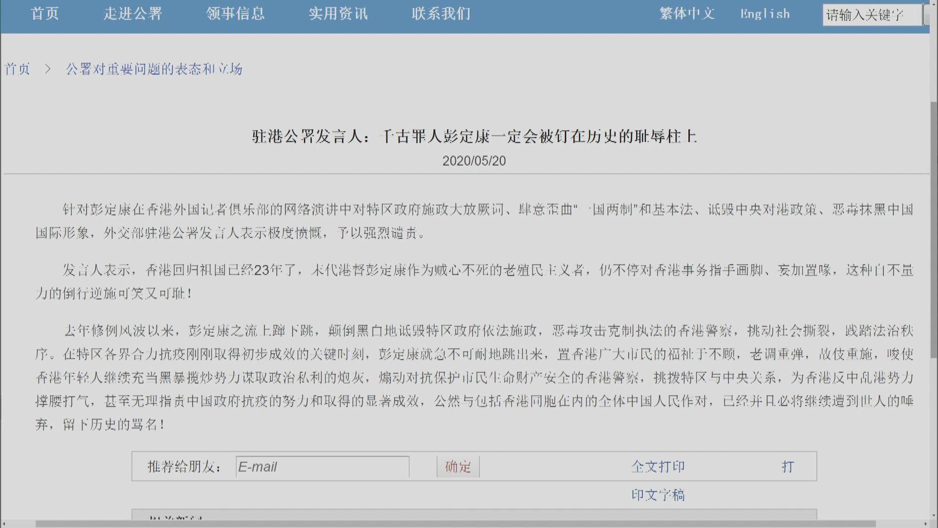 外交部駐港公署批彭定康賊心不死、老殖民主義者
