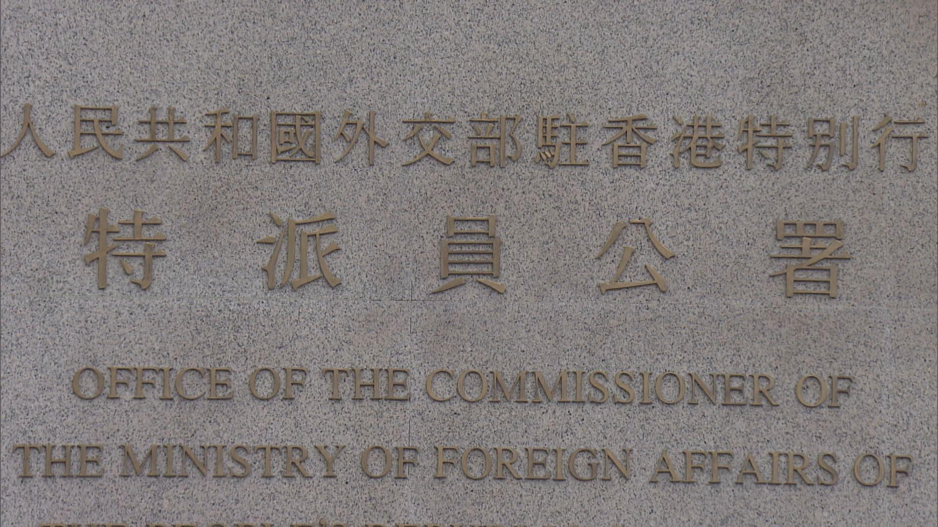 駐港公署嚴正警告外國記者會停止插手香港事務