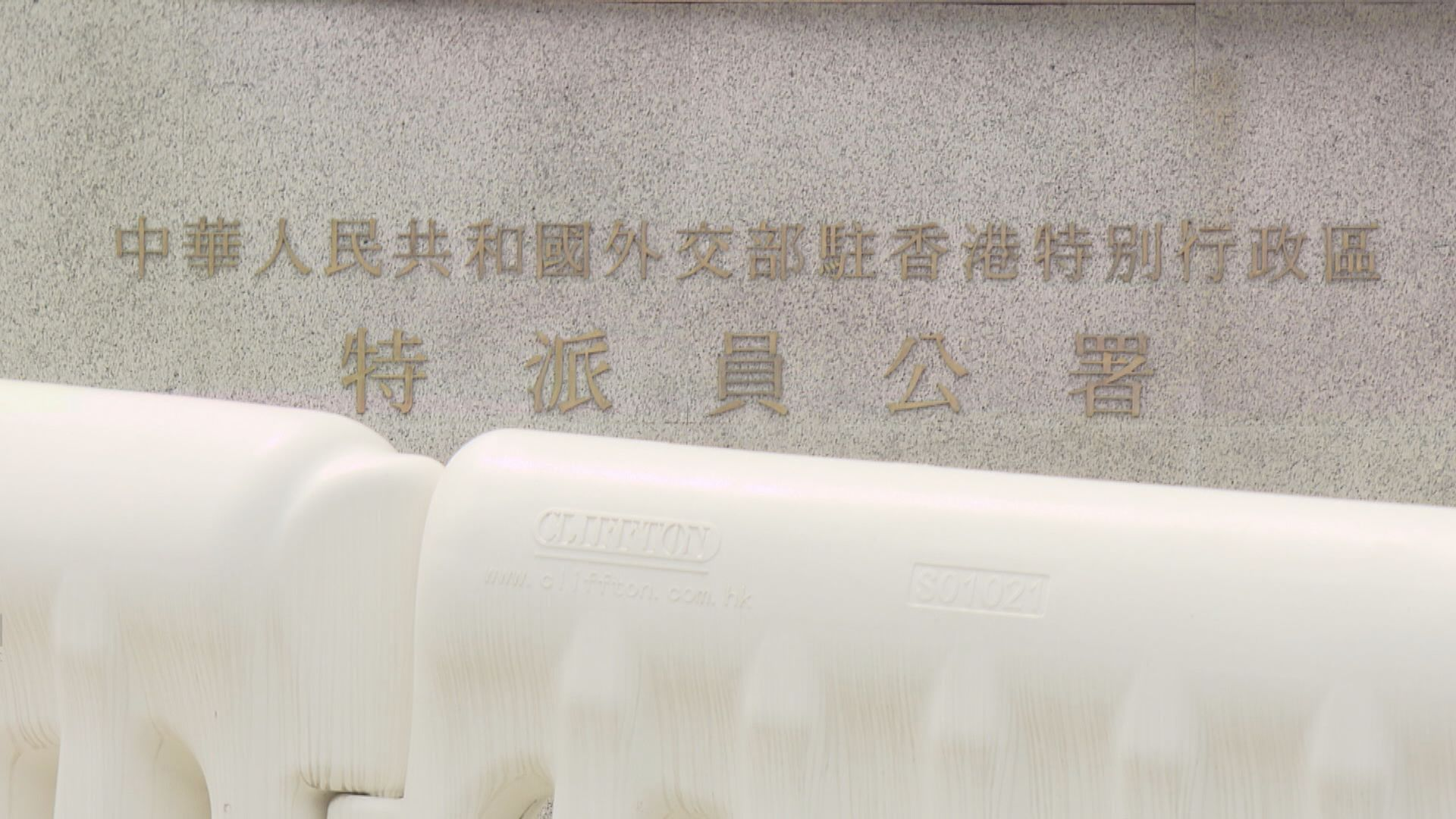 英國批評支聯會四人被捕  特派員公署促停干涉香港事務