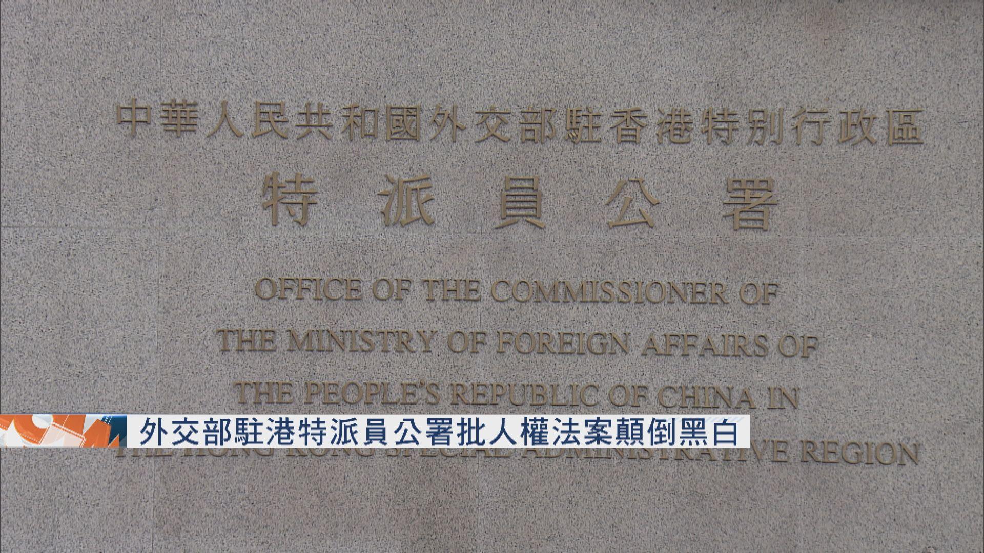 外交部駐港特派員公署批人權法案顛倒黑白