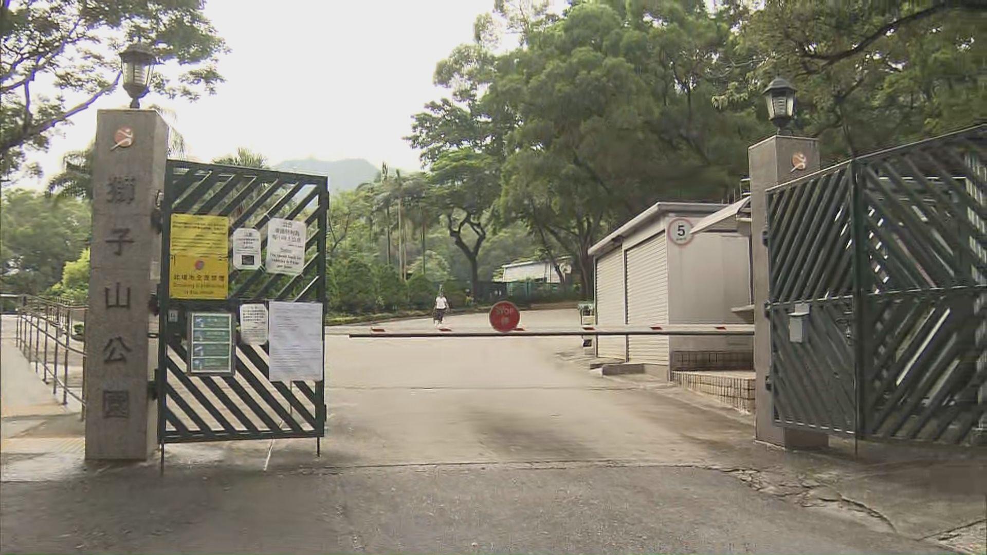 消息指政府決定暫時封閉獅子山公園