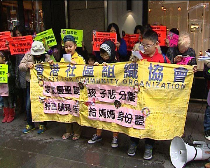 約20人遊行爭取中港家庭團聚