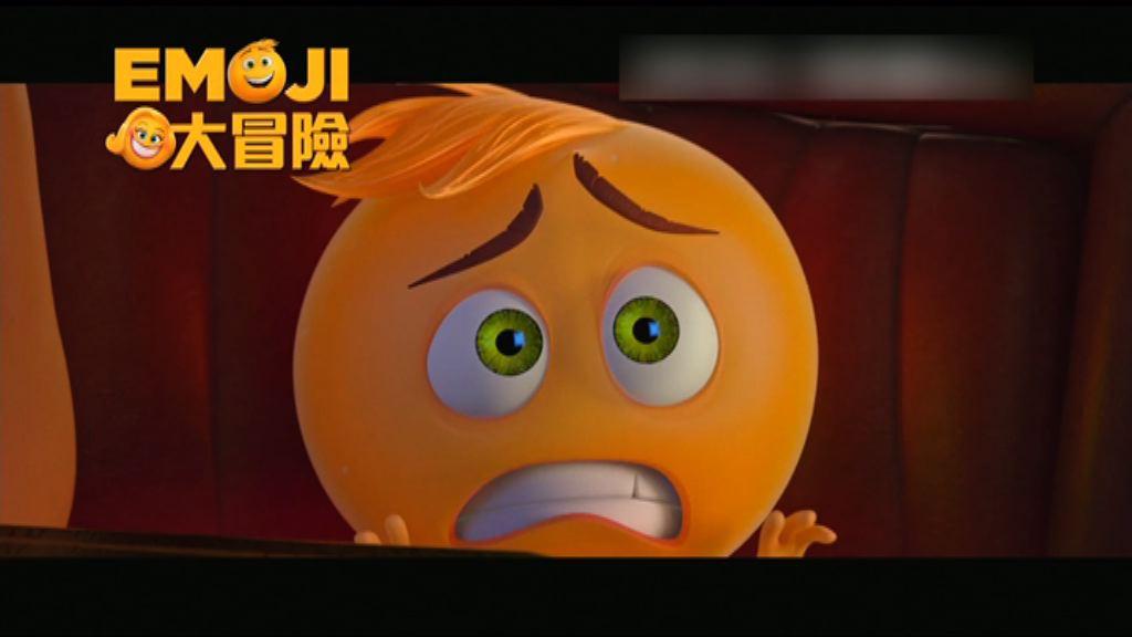 【電影館】Emoji大冒險