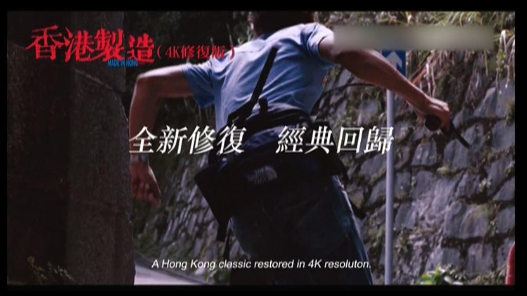 【電影館】香港製造 4K修復版