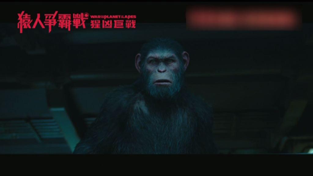 【電影館】猿人爭霸戰:猩凶巨戰