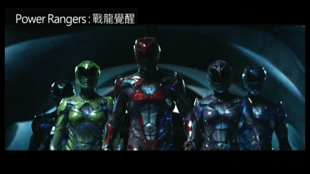 【電影館】Power Rangers:戰龍覺醒