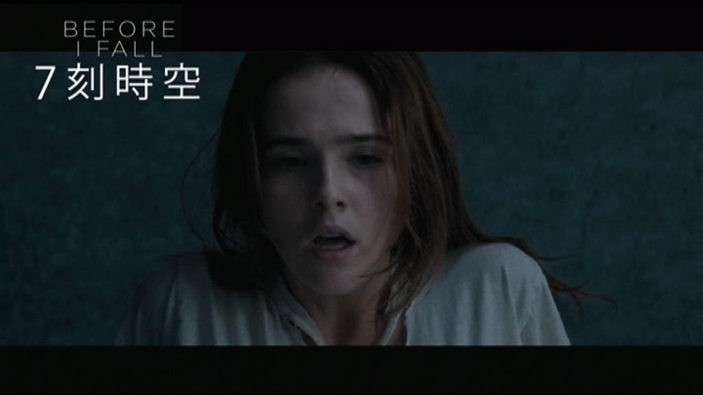 【電影館】7刻時空