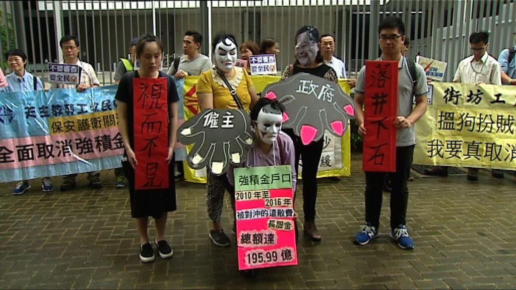 多個團體抗議政府維持對沖原方案