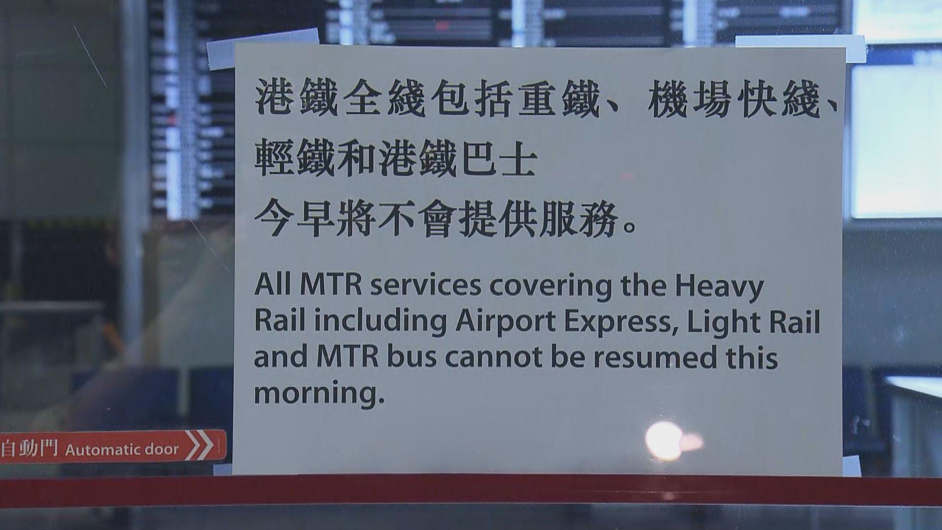 港鐵全綫及機鐵暫停服務 市民指行程受阻
