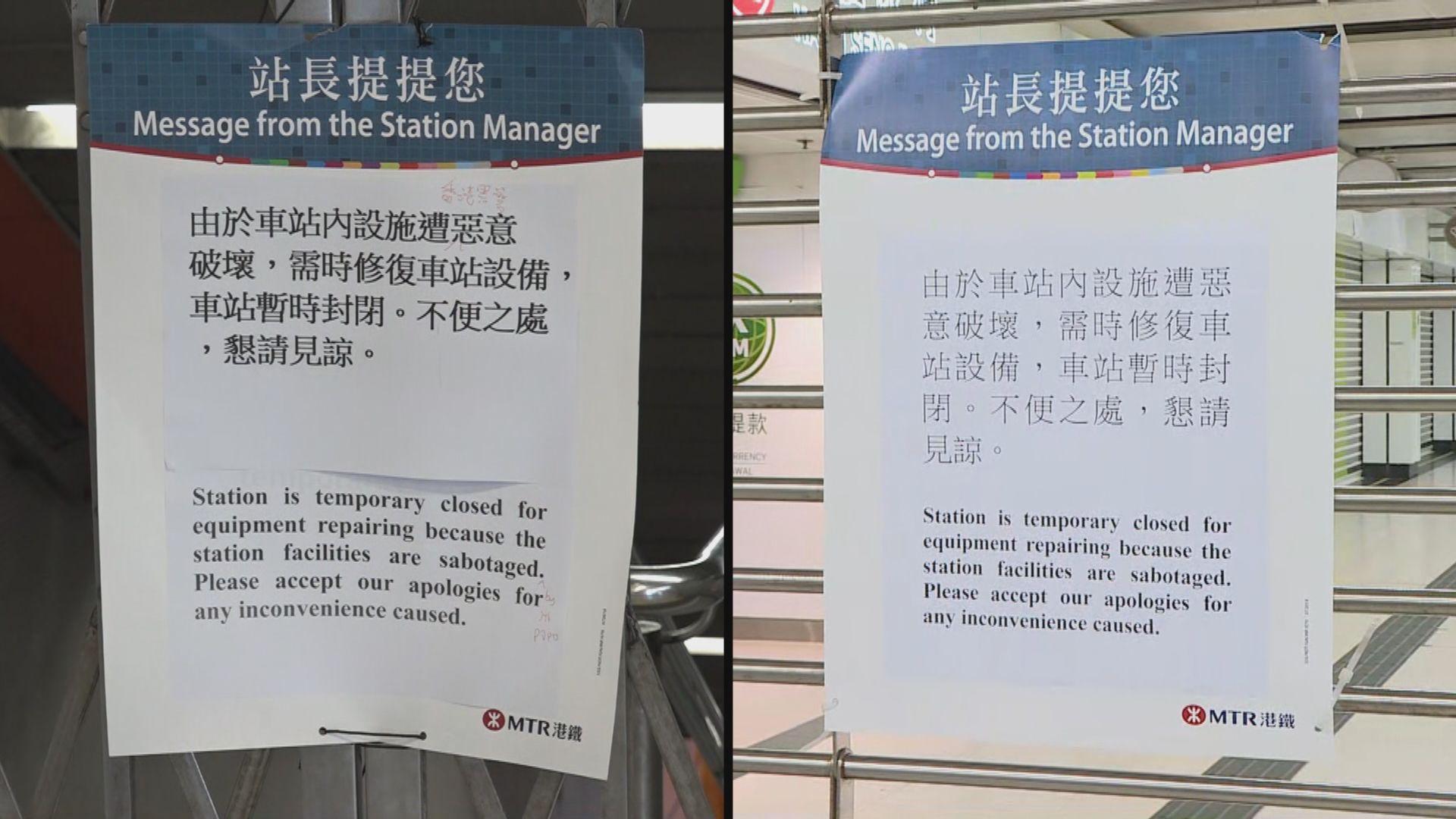 港鐵三站關閉 乘客指安排不便