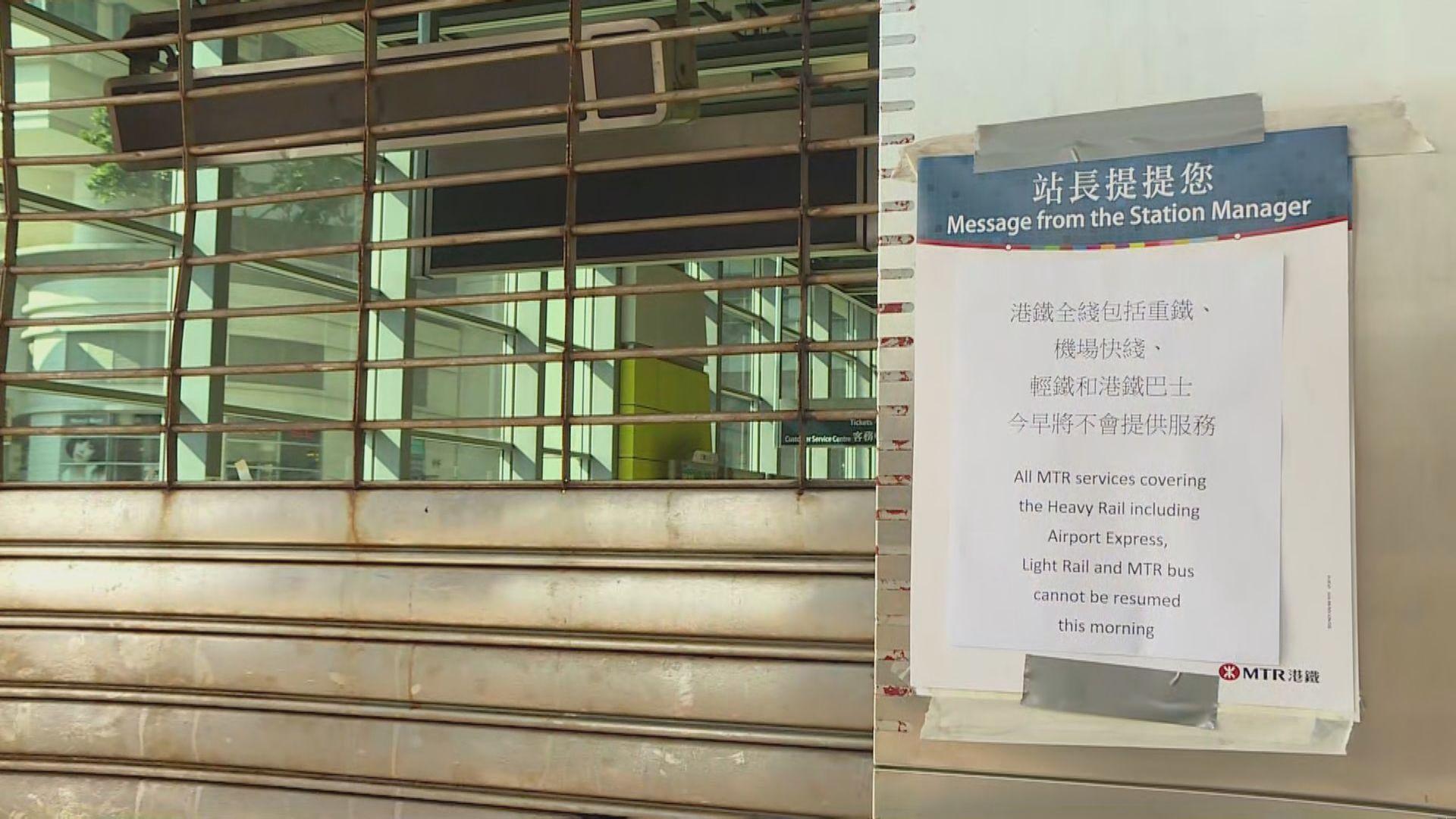 港鐵全綫暫停 未確定恢復服務時間