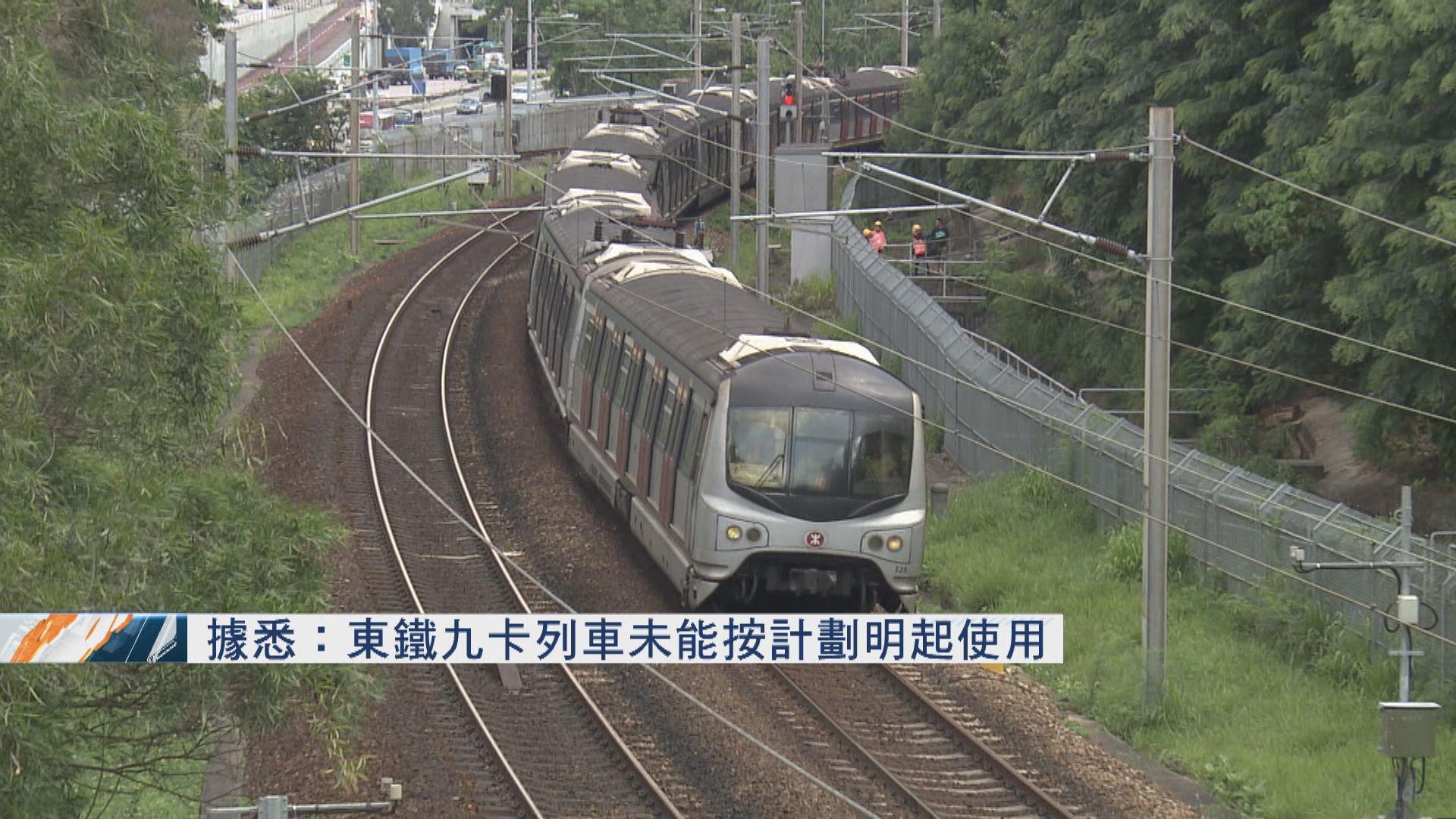 據悉東鐵九卡列車未能按計劃明起使用