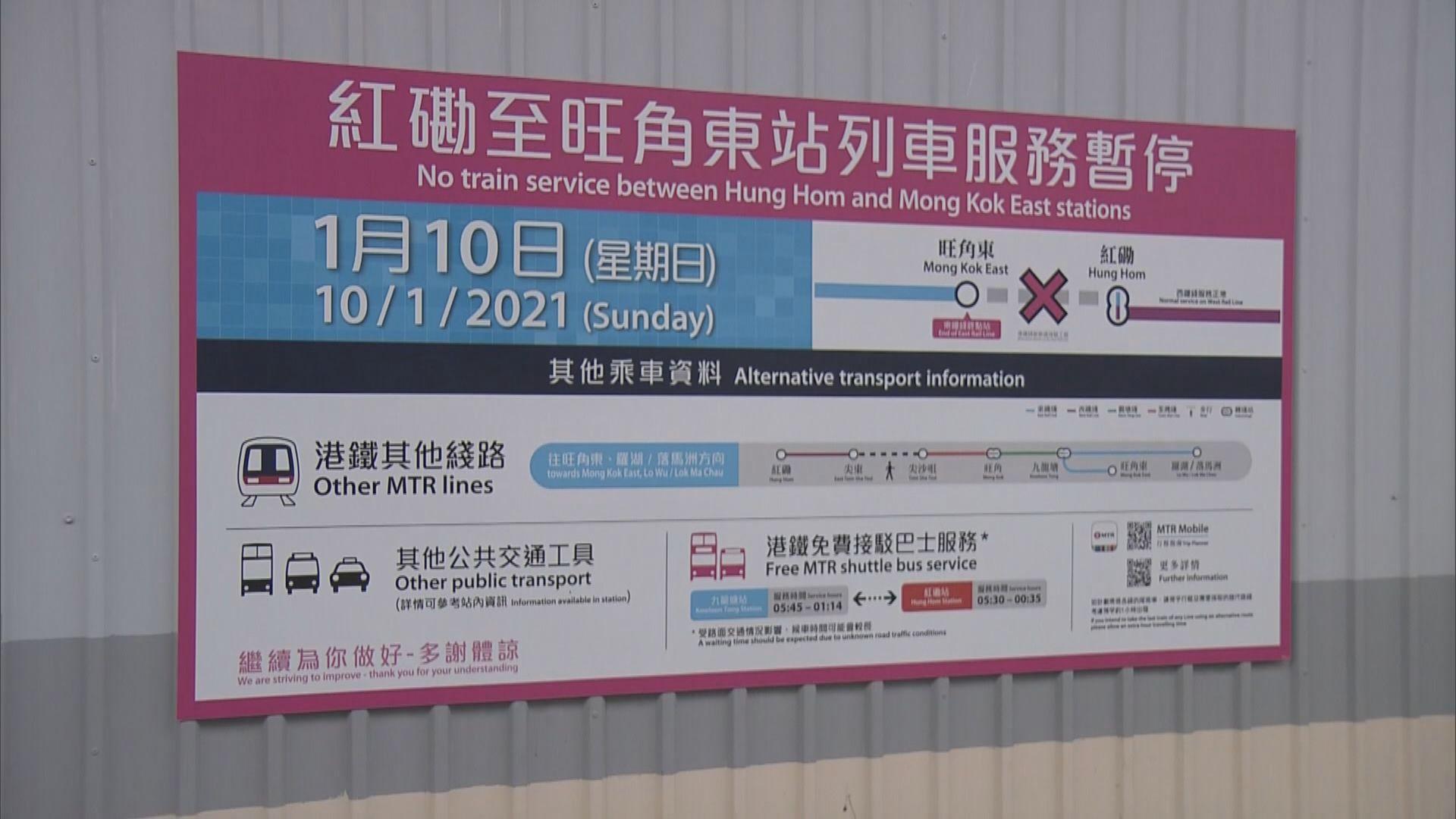 港鐵東鐵綫旺角東站至紅磡站列車服務今日暫停