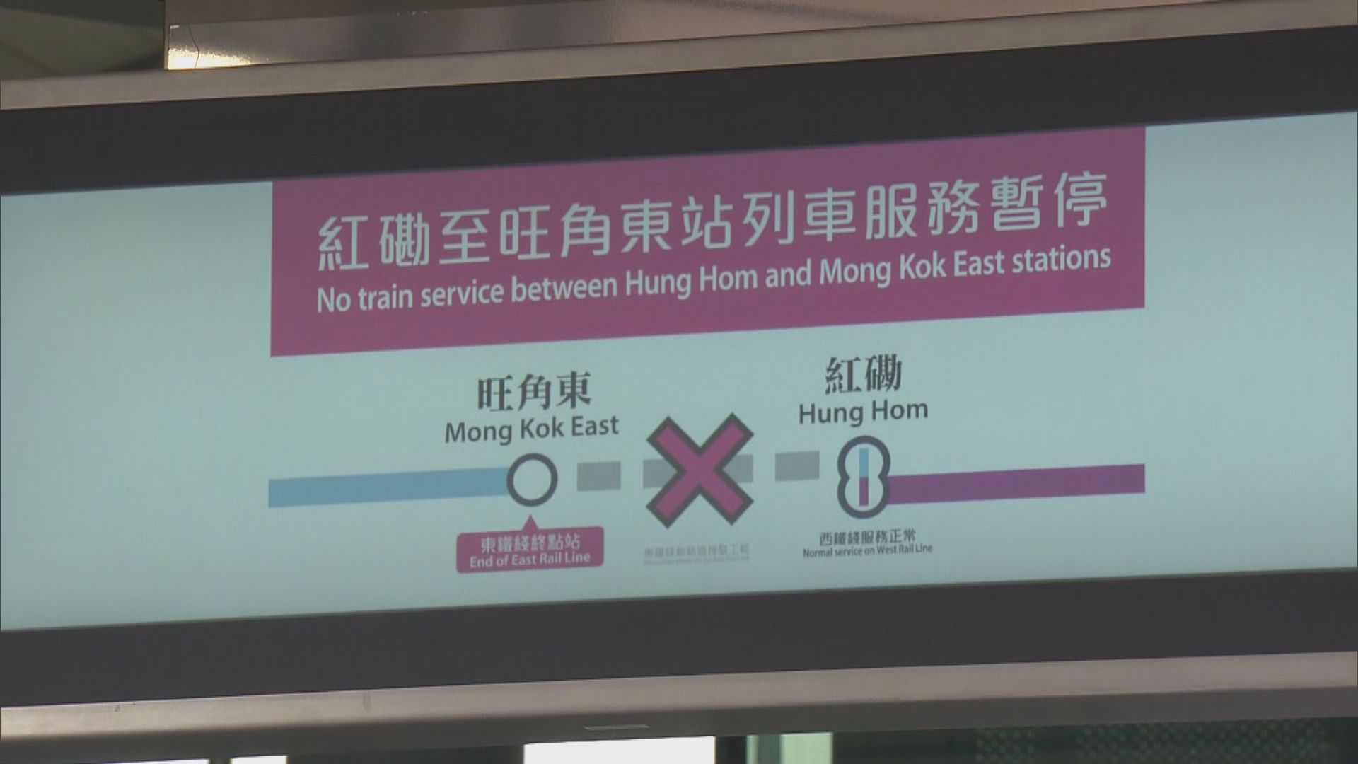 配合沙中綫工程 東鐵綫紅磡至旺角東列車停駛