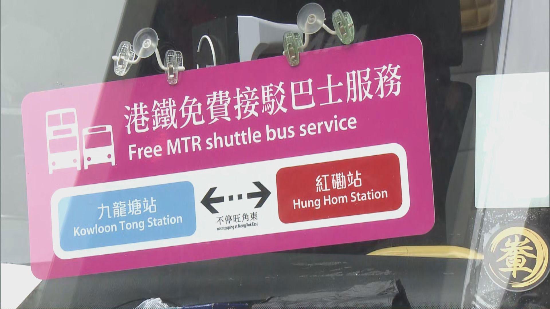 港鐵提供了免費接駁巴士來往紅磡站至九龍塘站