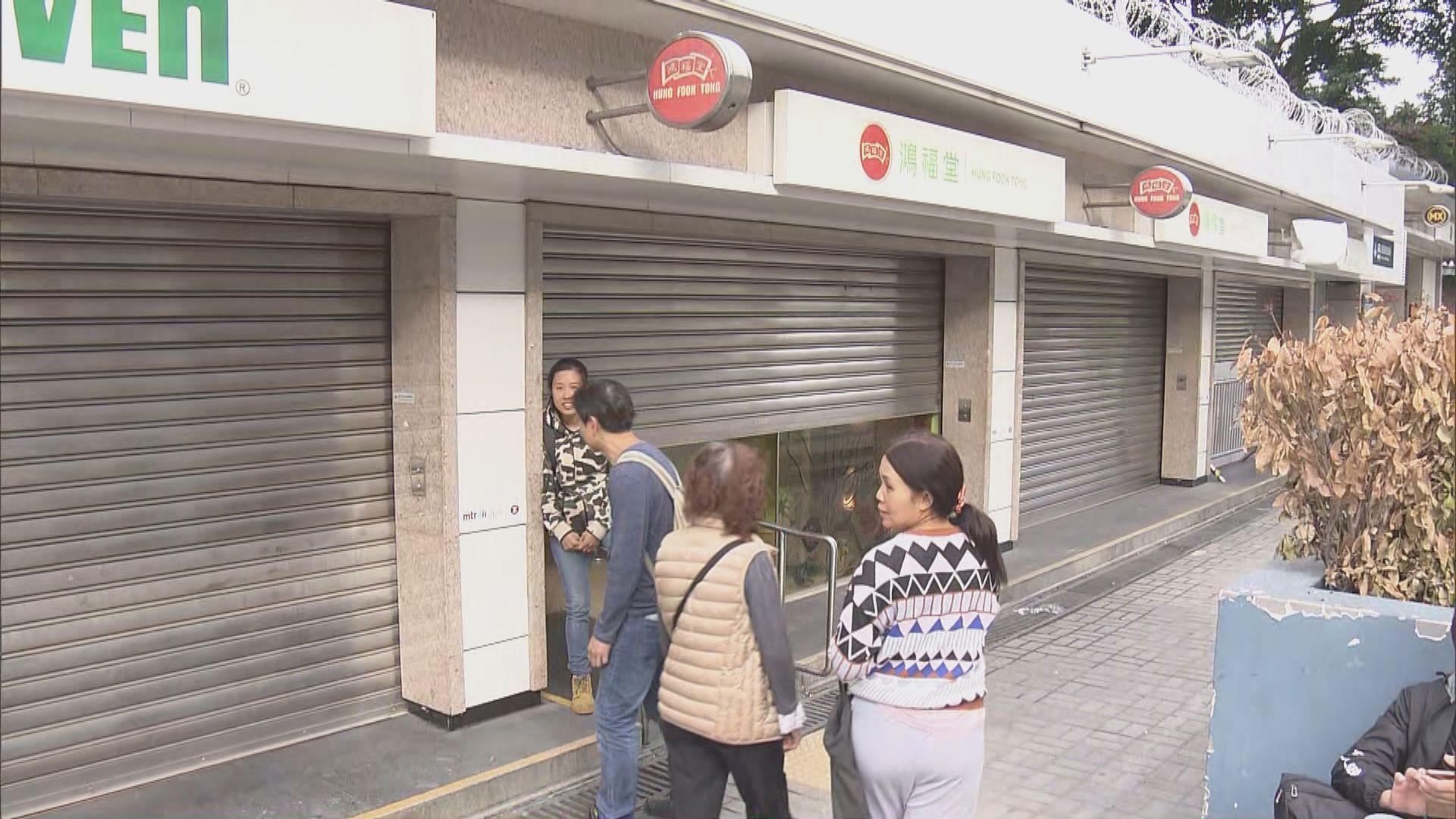 大學站重開 車站大部分店舖無營業