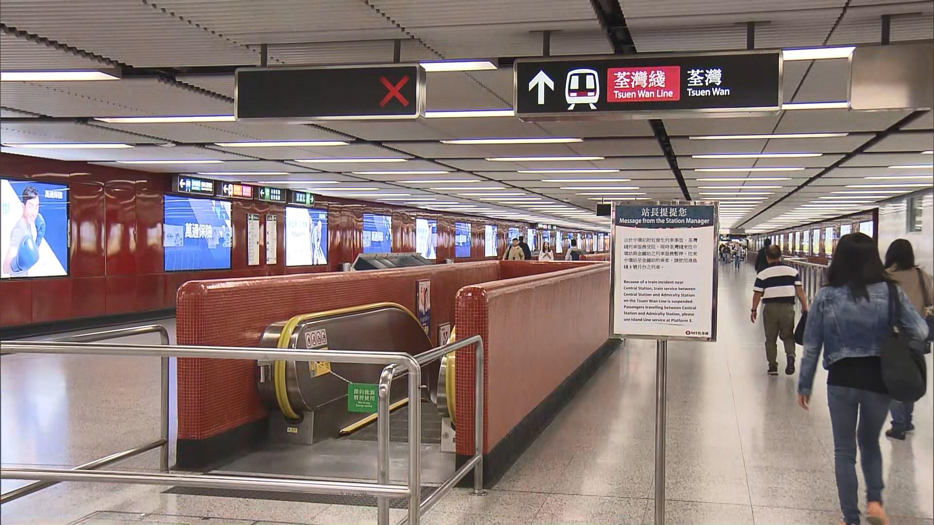 港鐵呼籲乘客預留充裕行程時間