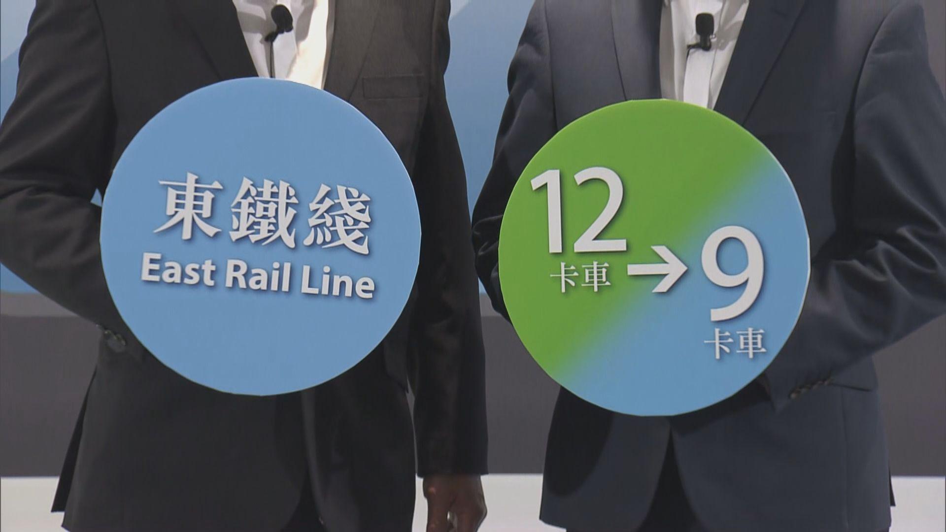 港鐵東鐵綫年中起以九卡車代十二卡車