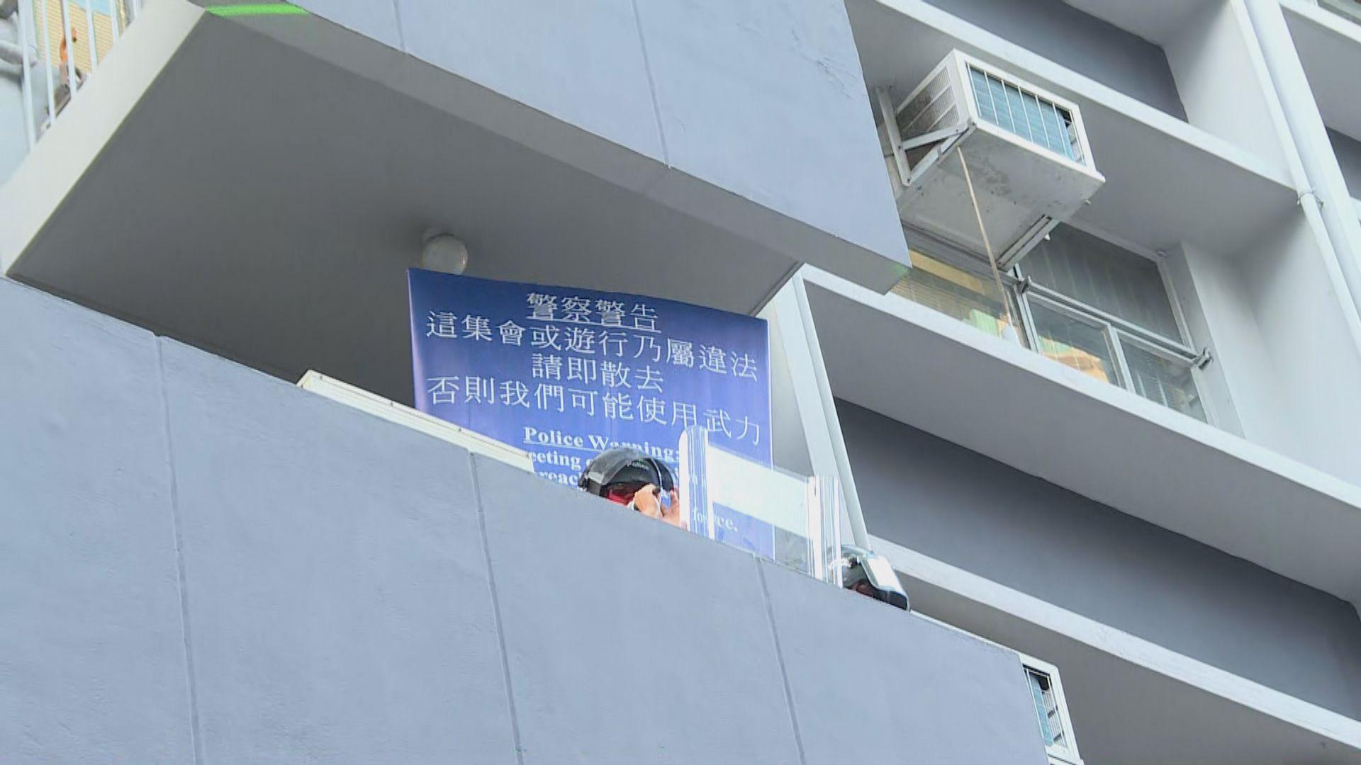 太子道西有大批市民聚集 警方出示藍旗