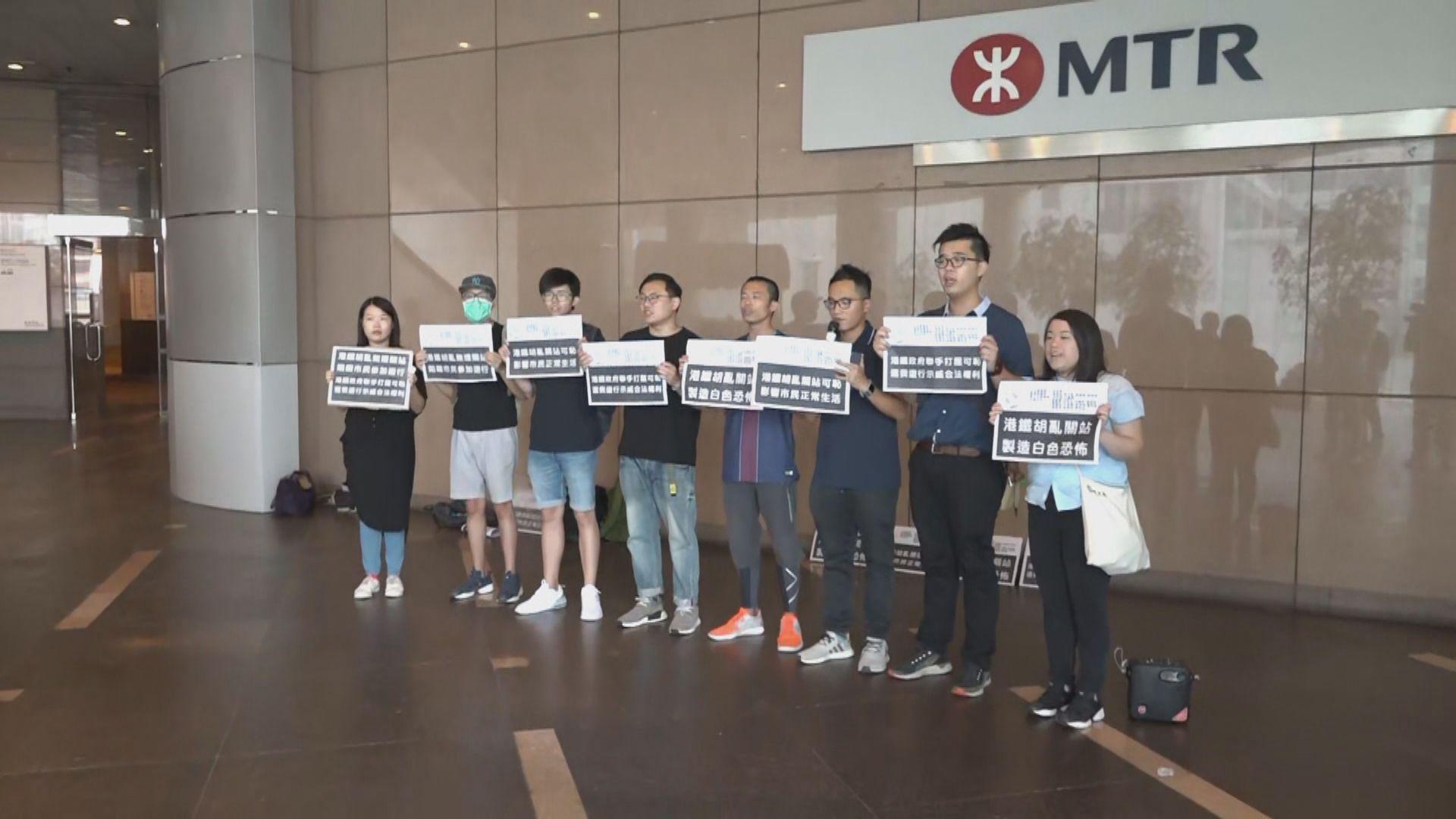 民主黨成員港鐵總部請願抗議臨時關站