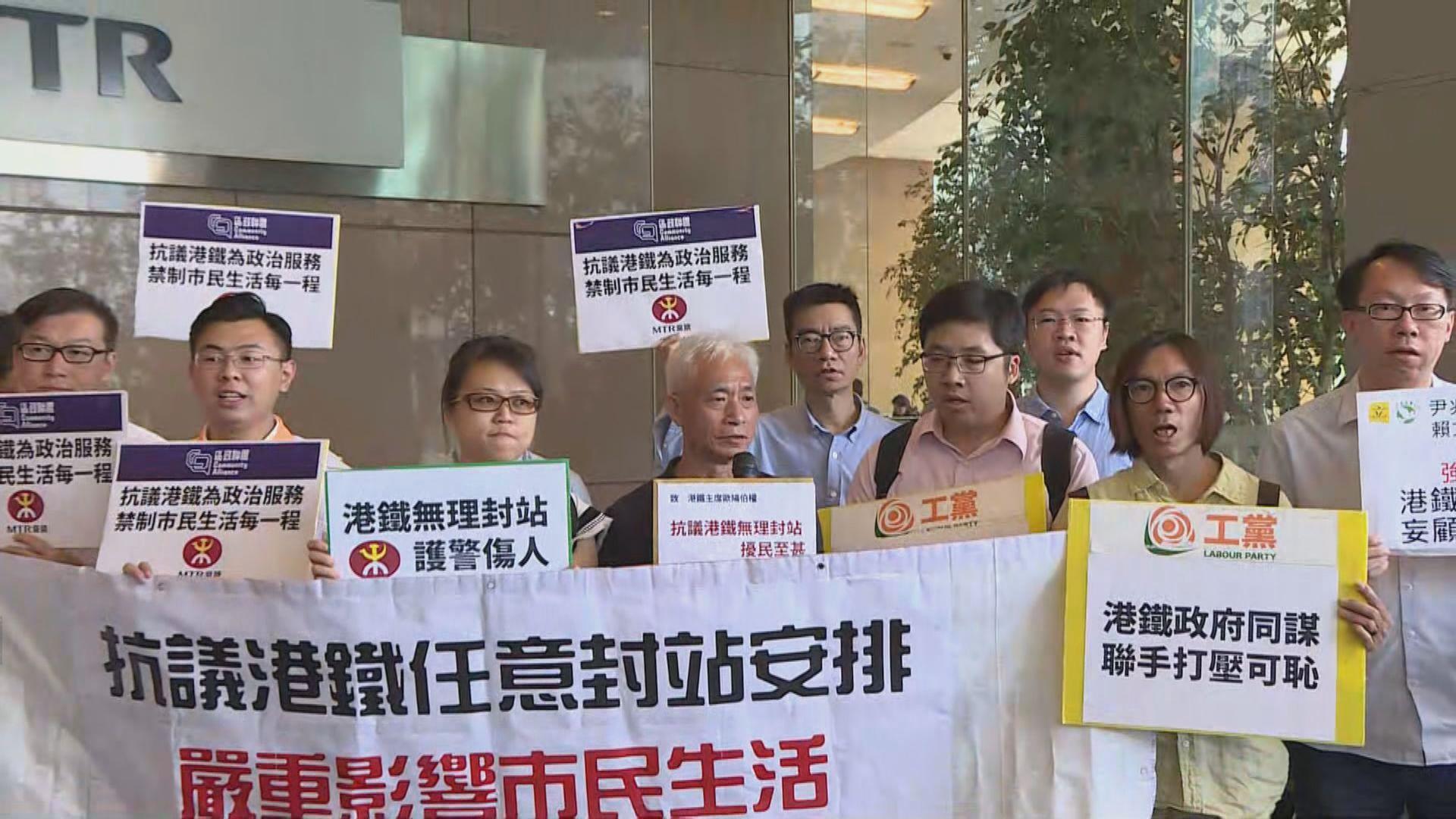 政黨請願不滿港鐵關閉車站影響居民生活