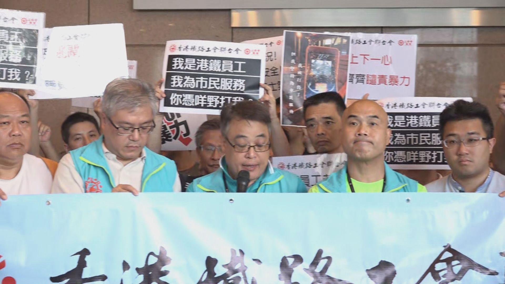港鐵工會請願促港鐵落實保障員工安全措施
