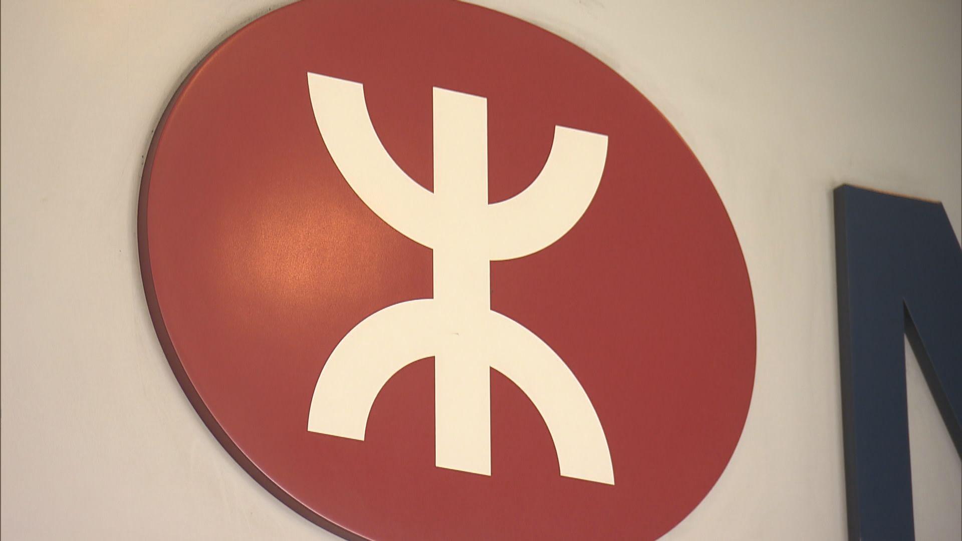 港鐵對休班站長被阻離開致受傷予強烈譴責
