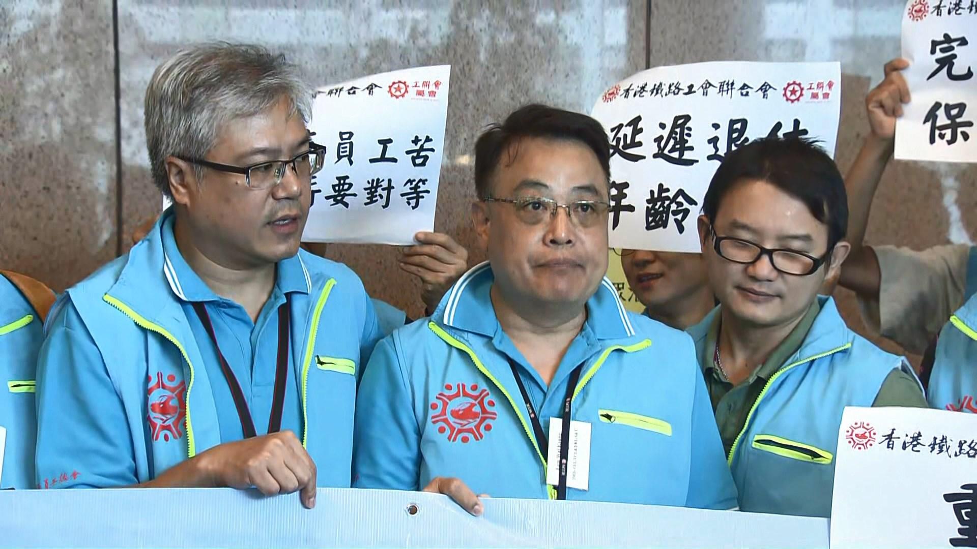 工會︰港鐵加薪方案與要求有距離