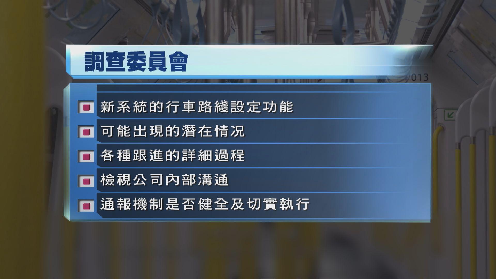 港鐵設委員會調查東鐵綫暫緩推新信號系統 料三個月內完成調查