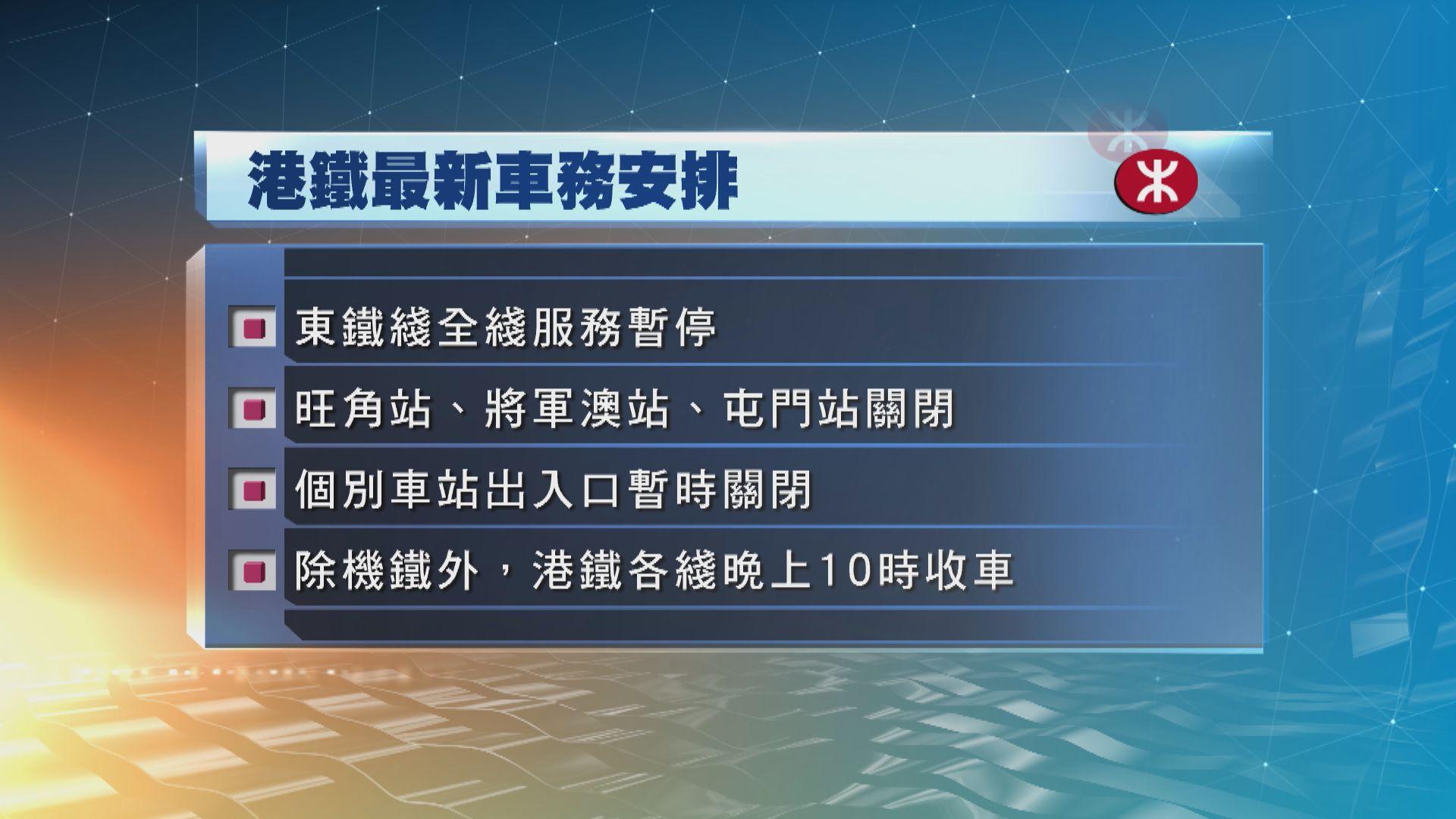 港鐵宣布東鐵綫全線服務暫停