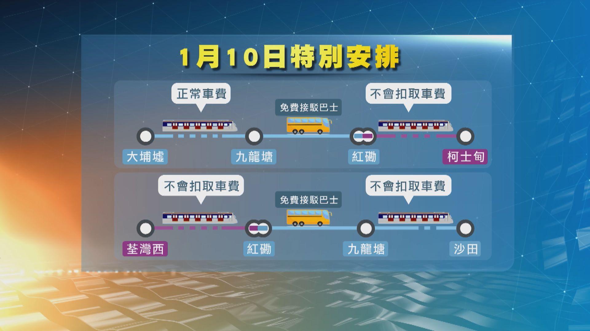 東鐵綫周日局部停駛 接駁巴士來往九龍塘站及紅磡站