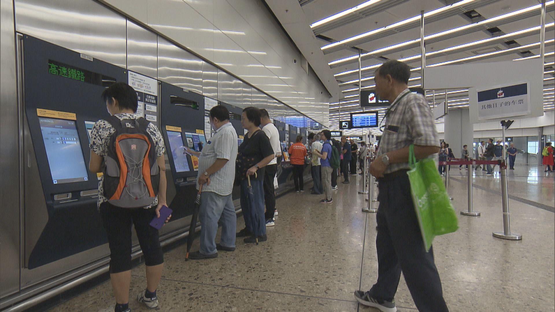 高鐵西九龍站票務系統故障